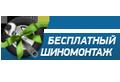 """Акция """"Бесплатный шиномонтаж"""""""