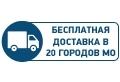 """Акция """"Бесплатная доставка в города МО"""""""